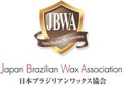 日本ブラジリアンワックス協会:JBWA【公式】